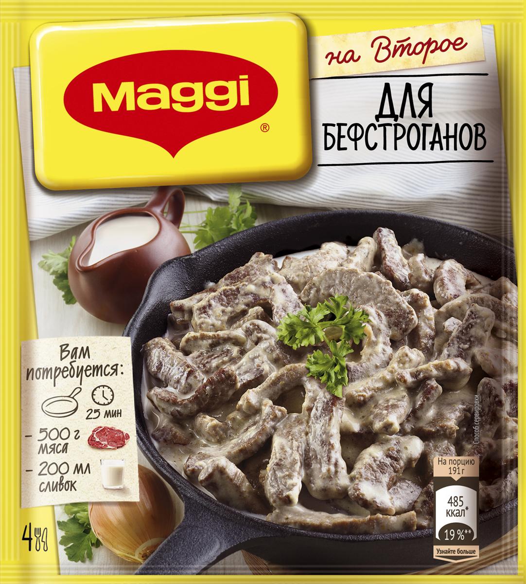 Maggi для бефстроганов, 22 г maggi на второе для сочных ребрышек барбекю 30 г