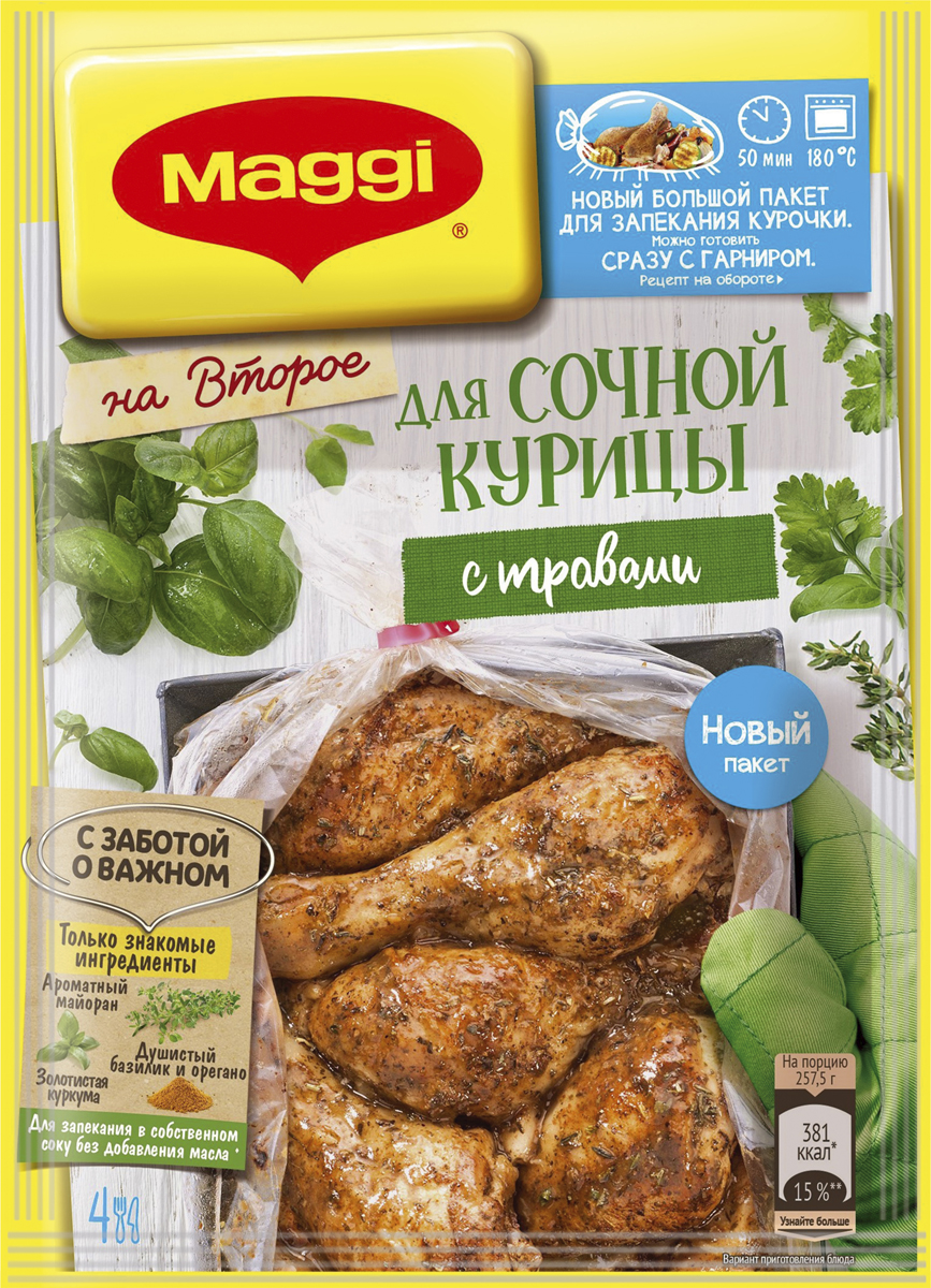 Maggi На второе для сочной курицы травами, 30 г maggi на второе для сочных ребрышек барбекю 30 г