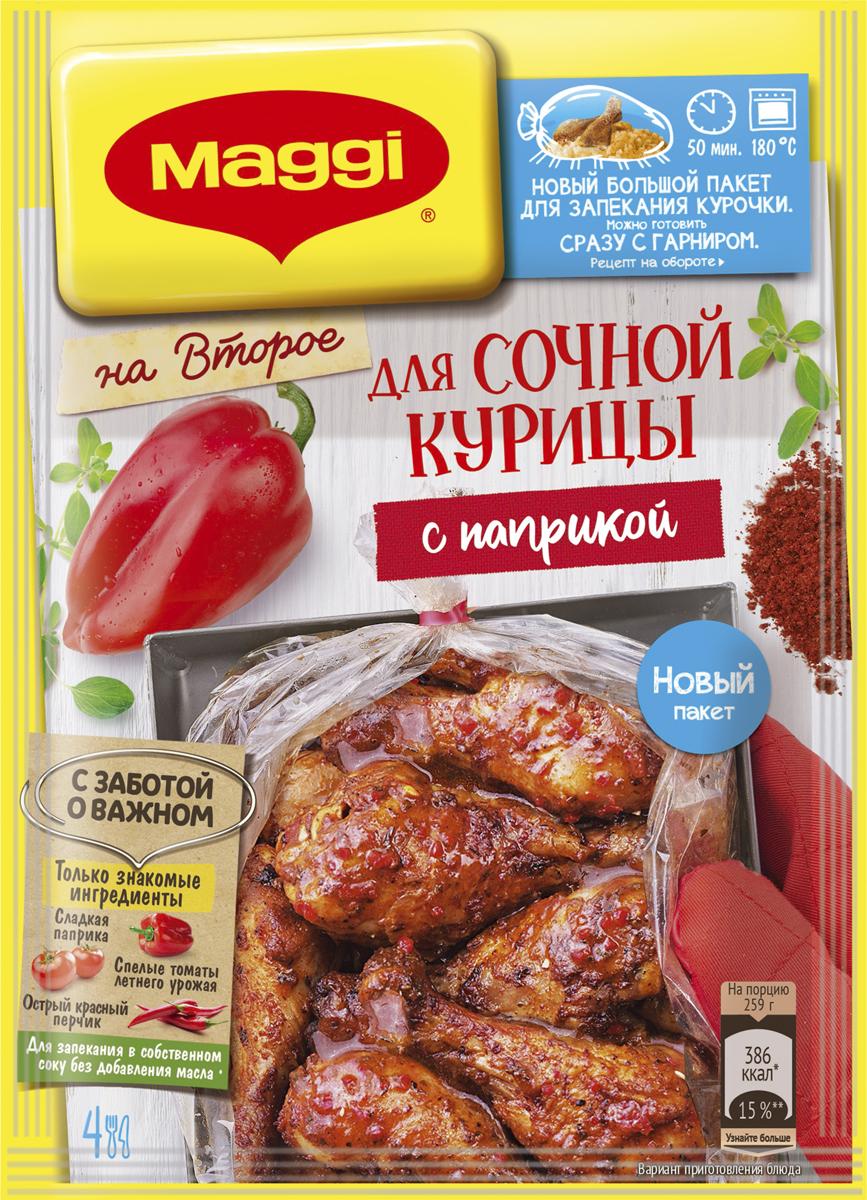 Maggi На второе для сочной курицы с паприкой, 34 г maggi на второе для сочных ребрышек барбекю 30 г