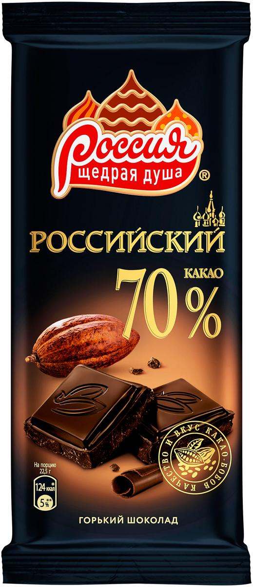 цена Россия-Щедрая душа!