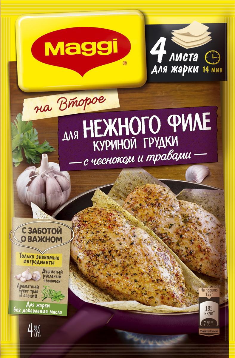 Maggi На второе для нежного филе куриной грудки с чесноком и травами, 30,6 г maggi на второе для сочных ребрышек барбекю 30 г