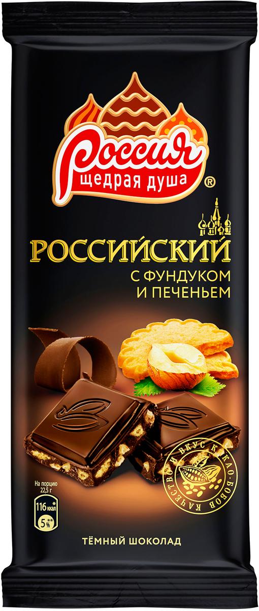 цена Россия-Щедрая душа! темный шоколад с фундуком и печеньем, 90 г онлайн в 2017 году