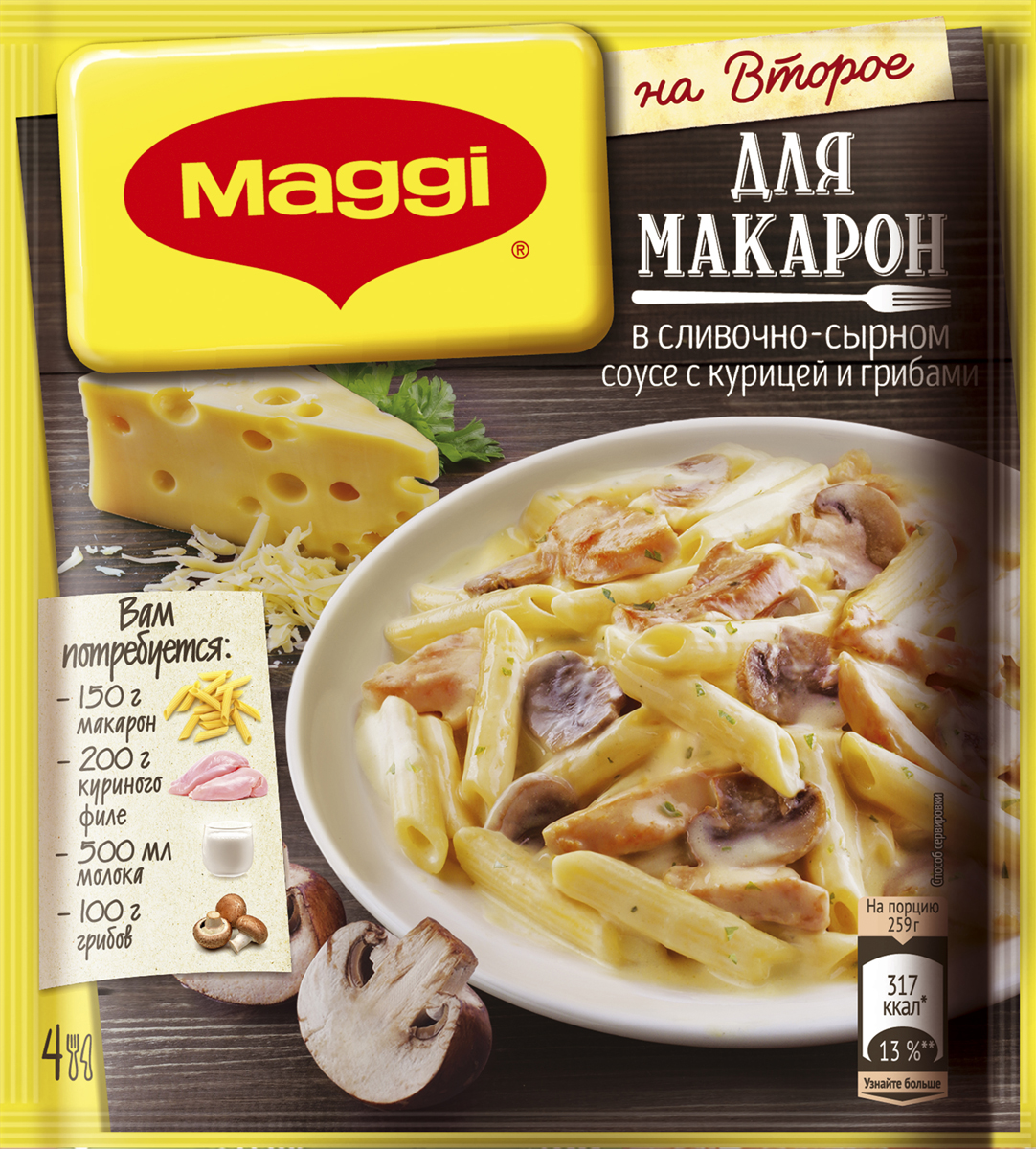все цены на Maggi для макарон в сливочно-сырном соусе с курицей и грибами, 30 г онлайн