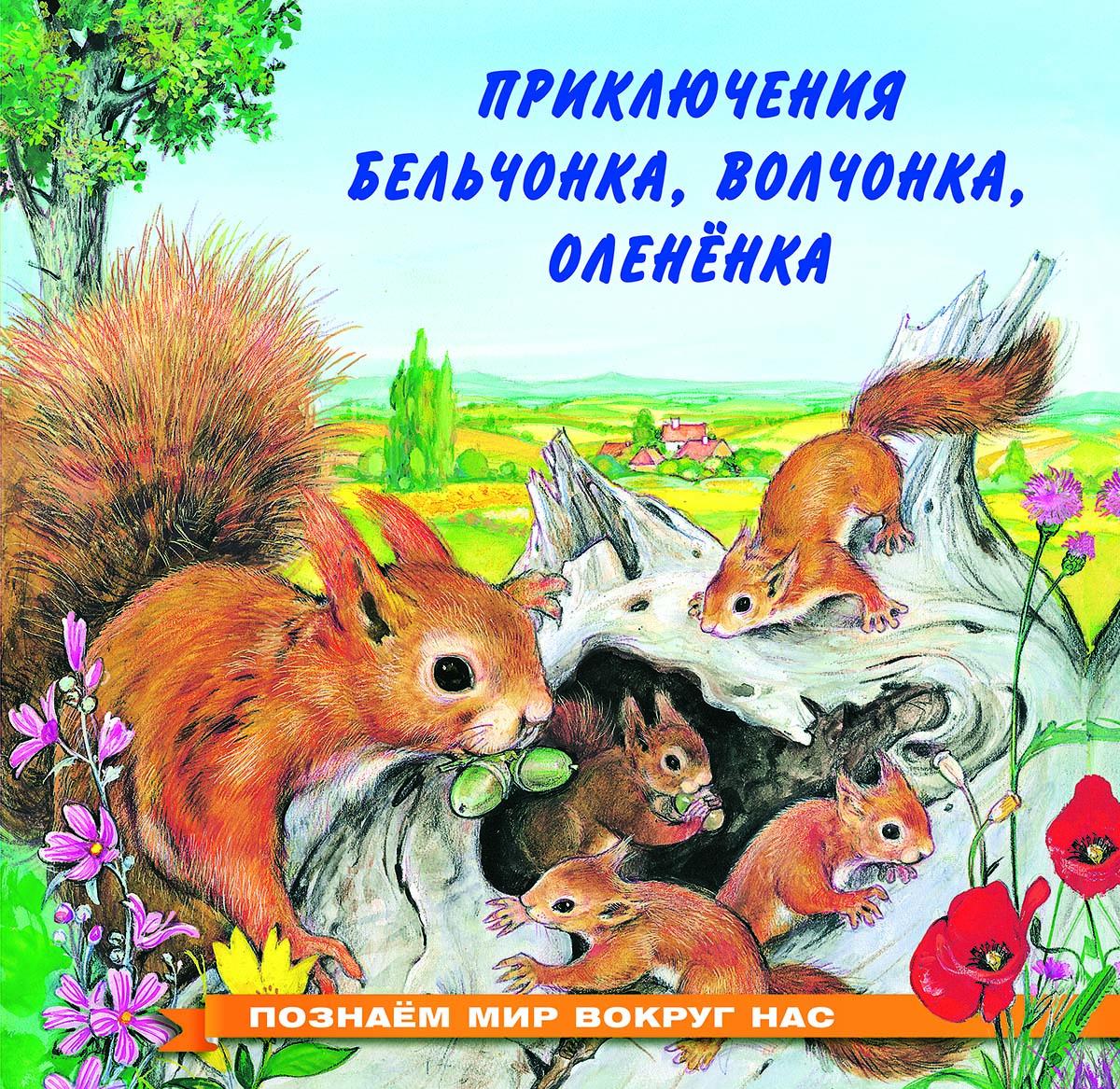 И. В. Гурина Приключения бельчонка, волчонка, оленёнка цена
