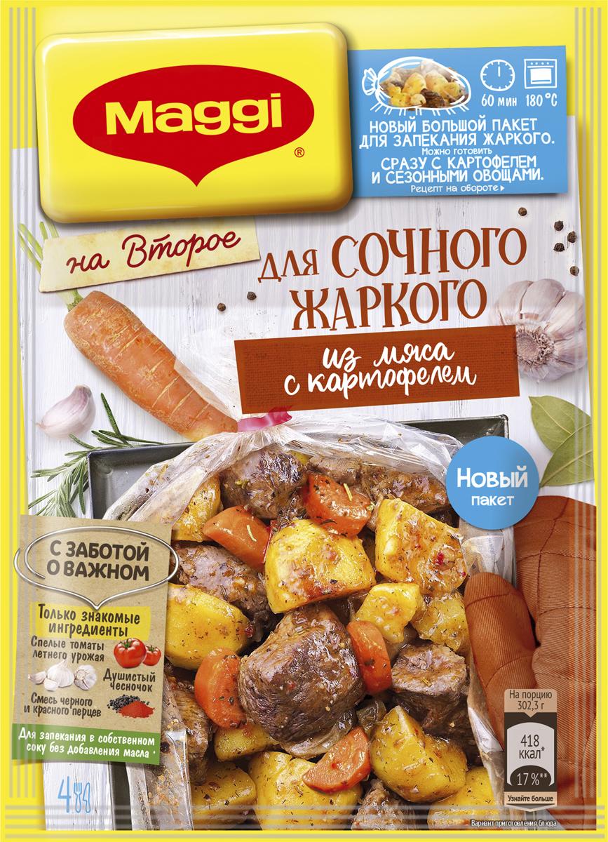 Maggi На второе для сочного жаркого из мяса с картофелем, 34 г maggi на второе для сочных ребрышек барбекю 30 г