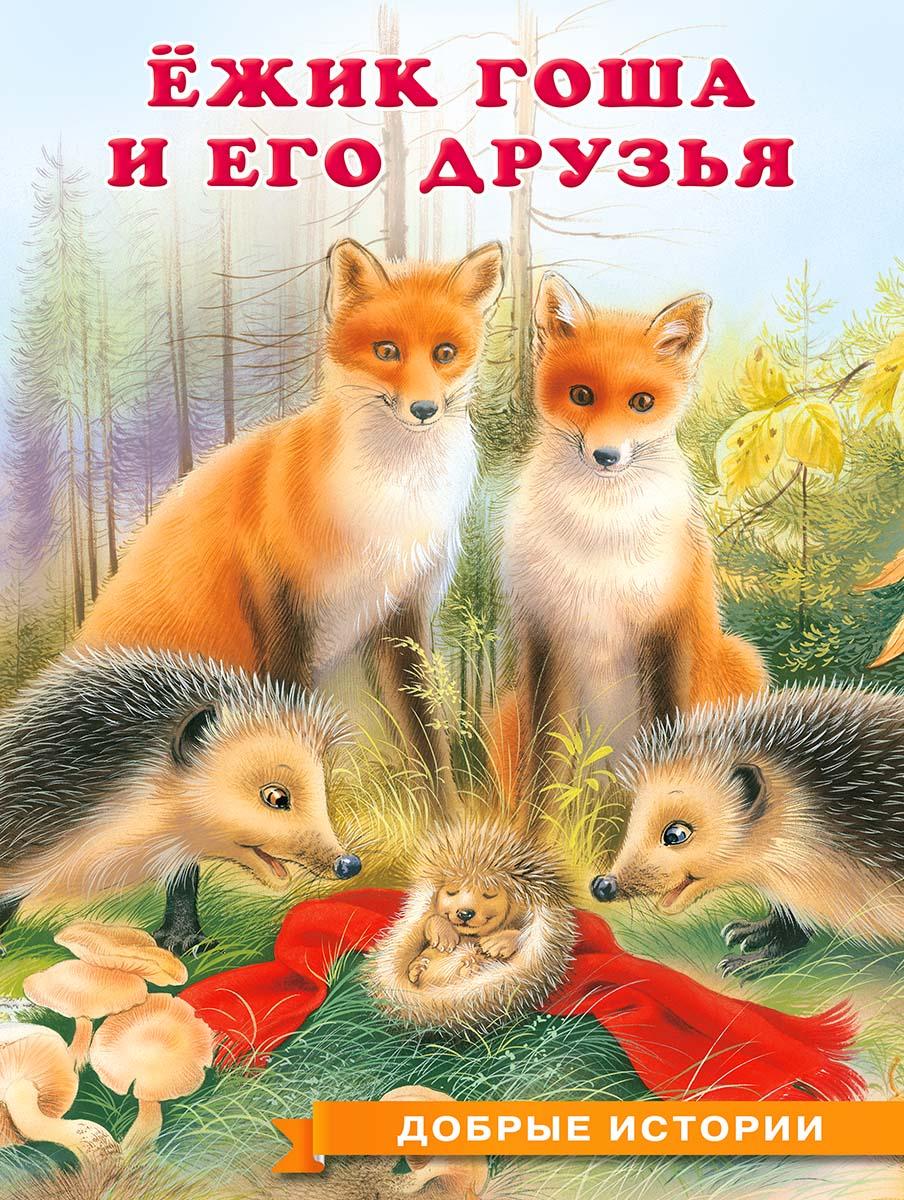 И. В. Гурина Ёжик Гоша и его друзья футболка гоша рубчинский
