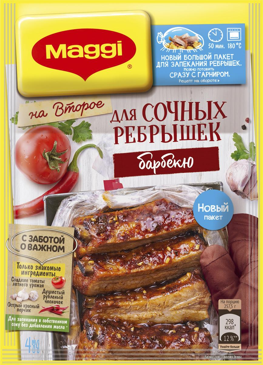 Maggi На второе для сочных ребрышек барбекю, 30 г maggi на второе для сочных ребрышек барбекю 30 г