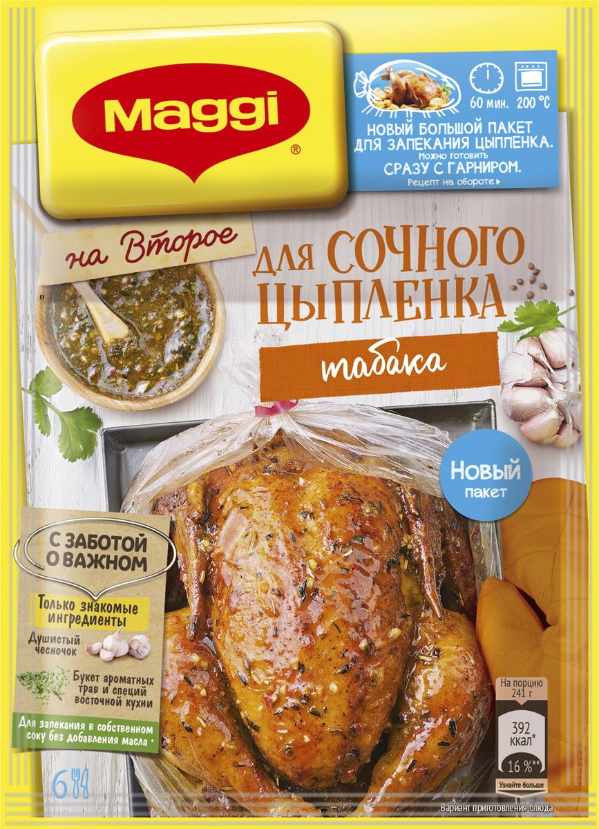 Maggi На второе для сочного цыпленка табака, 47 г12080955Цыпленок табака готовится просто и быстро. Это блюдо грузинской кухни не требует каких-либо сложных ингредиентов, долгой предварительной подготовки и постоянного внимания. А с приправой Maggi На второе запеченная в духовке курочка получается особенно вкусной. По рецепту вы можете приготовить курицу целиком в специальном пакете для запекания. Такой способ позволит обойтись без масла, а кроме того, именно в специальном пакете для запекания курица получается не только сочной, но и с хрустящей корочкой. А теперь приправы Maggi На второе стали еще вкуснее благодаря уникальному сочетанию натуральных трав и специй и, конечно, многолетней экспертизе Maggi. Пакет для запекания (внутри упаковки): материал - ПЭТФ. Продукт может содержать незначительное количество глютена, молока, сельдерея. Уважаемые клиенты! Обращаем ваше внимание на то, что упаковка может иметь несколько видов дизайна. Поставка осуществляется в зависимости от наличия на складе.