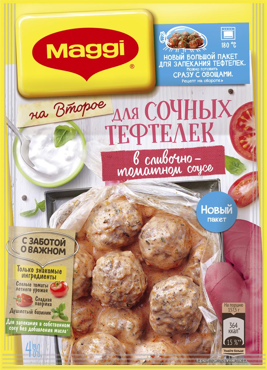Maggi На второе для сочных тефтелек в сливочно-томатном соусе, 30 г maggi на второе для сочных ребрышек барбекю 30 г