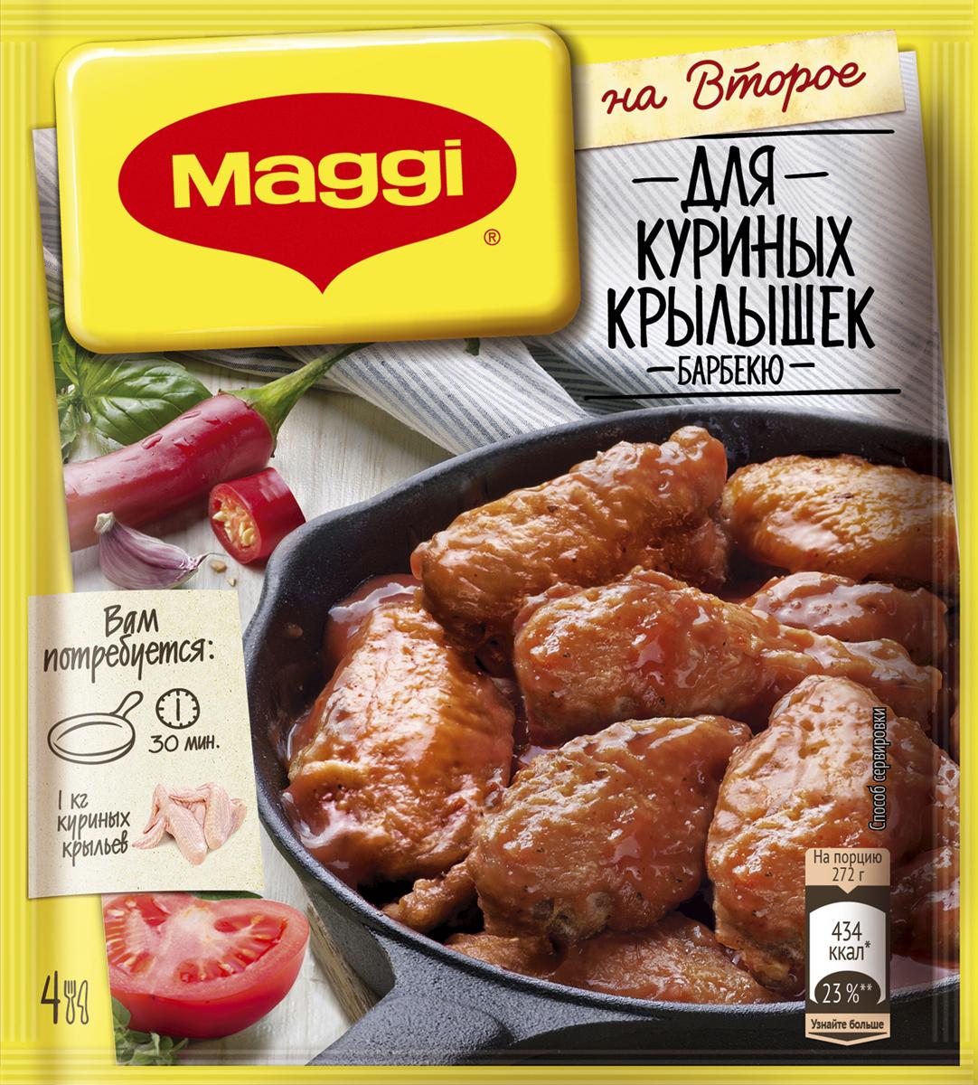 Maggi для крылышек барбекю, 24 г maggi на второе для сочных ребрышек барбекю 30 г