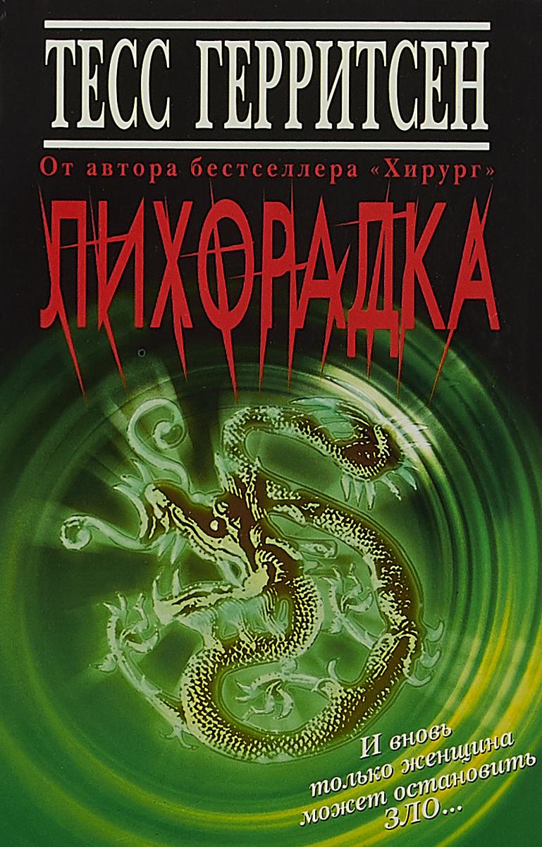 Т. Герритсен Лихорадка