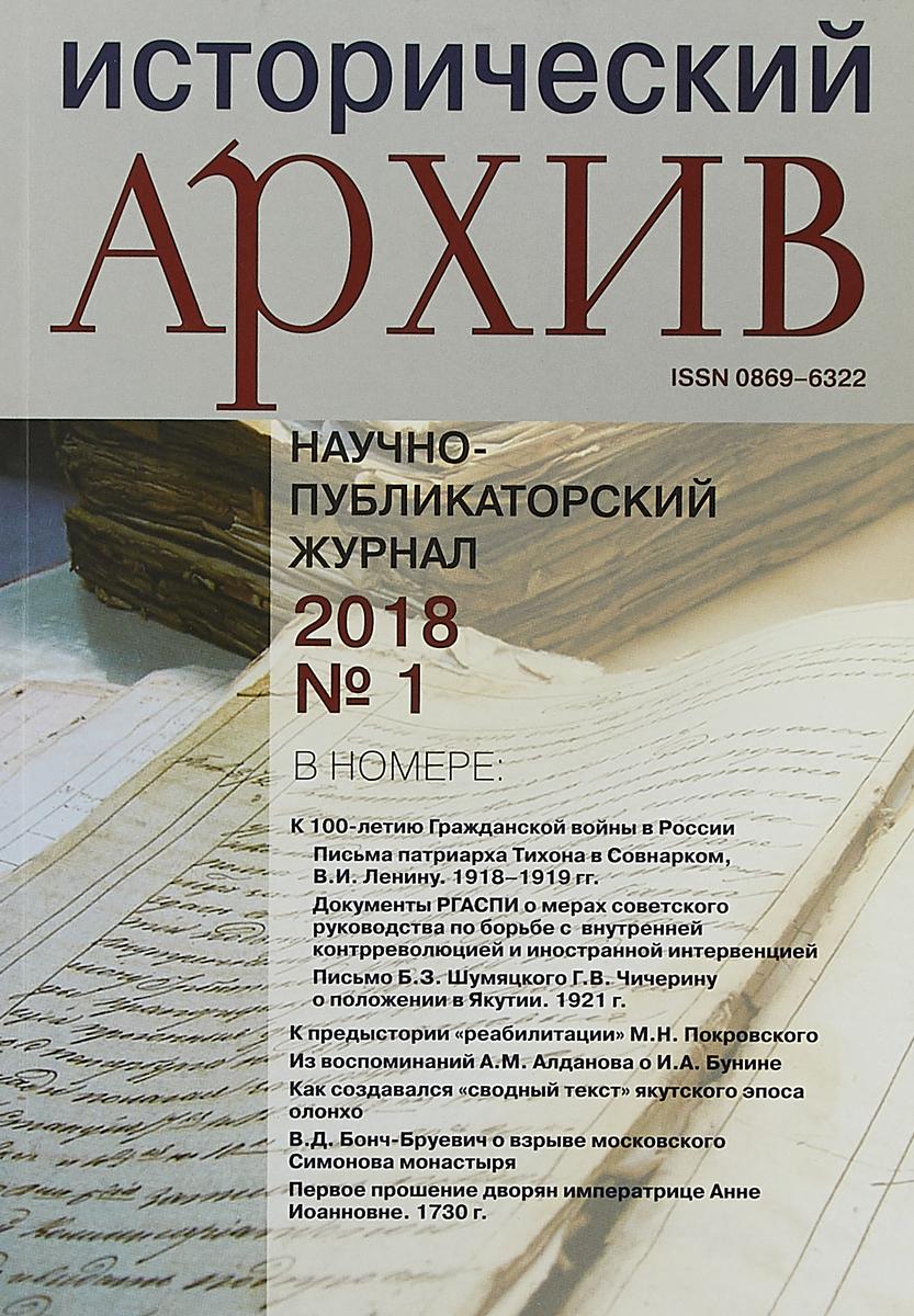 Исторический архив, №1, 2018 исторический архив 1 2018