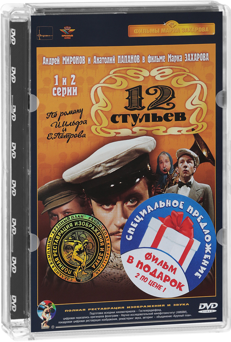 Двенадцать стульев: 1-4 серии (2 DVD) околофутбола матч 4 серии 2 dvd