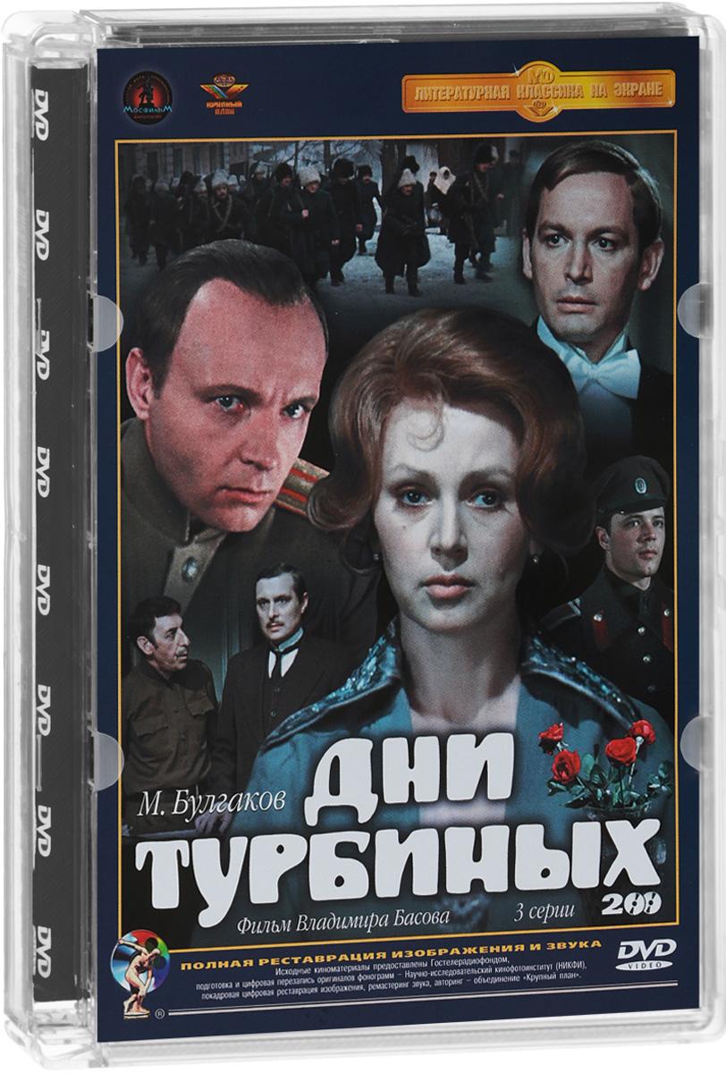 Дни Турбиных: Серии 1-3 (2 DVD)