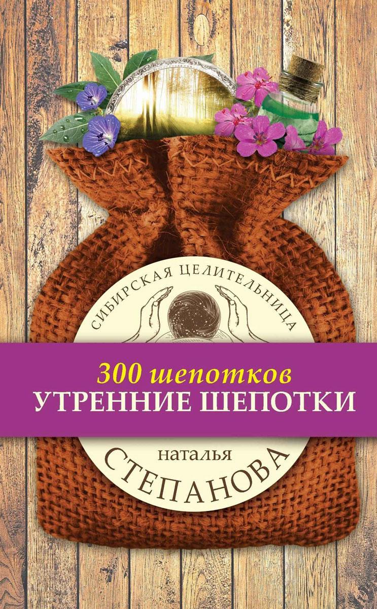 Степанова Н.И. Утренние шепотки