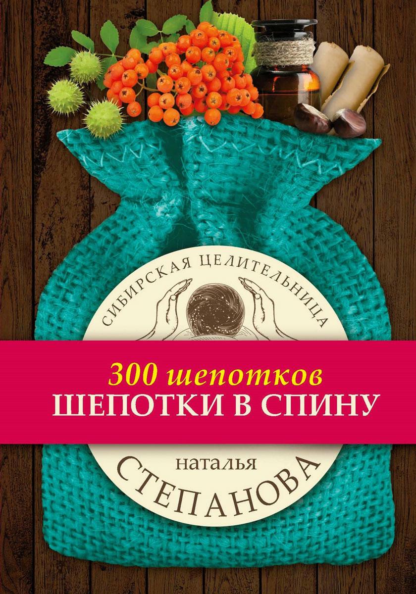 Степанова Н.И. Шепотки в спину