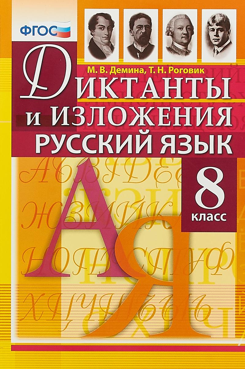М. В. Демина, Т. Н. Роговик Русский язык. 8 класс. Диктанты и изложения