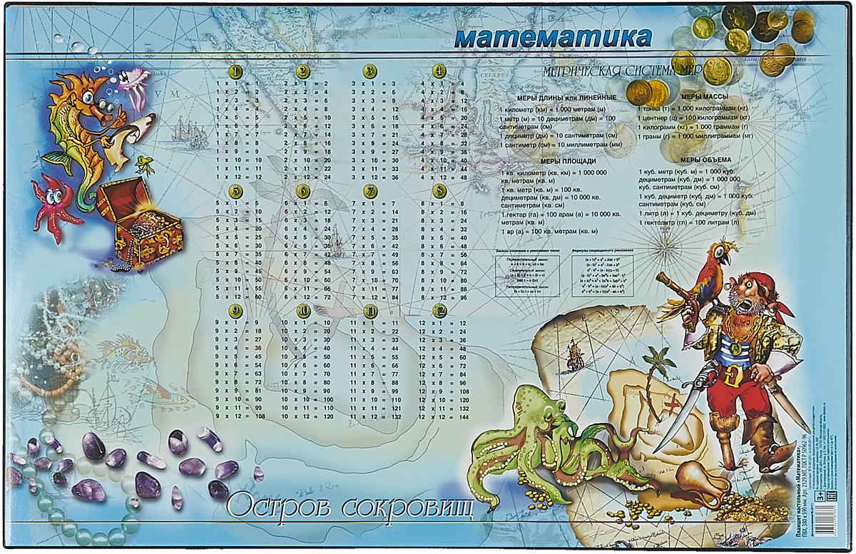 ДПС Настольное покрытие с математическими правилами 38 х 59 см. 235632 дпс настольное покрытие с картой россии 38 х 59 см