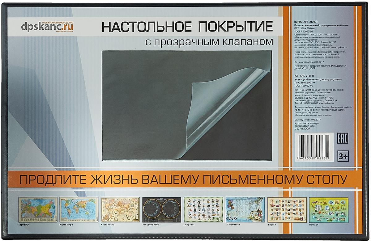 ДПС Настольное покрытие с карманом 38 х 59 см. 230927 дпс настольное покрытие с картой россии 38 х 59 см