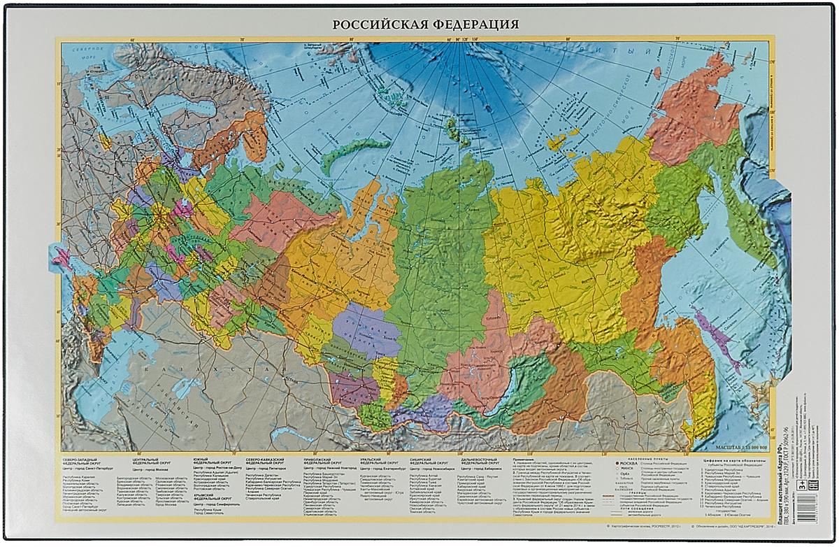 ДПС Настольное покрытие с картой России 38 х 59 см. 230940 дпс настольное покрытие с картой россии 38 х 59 см