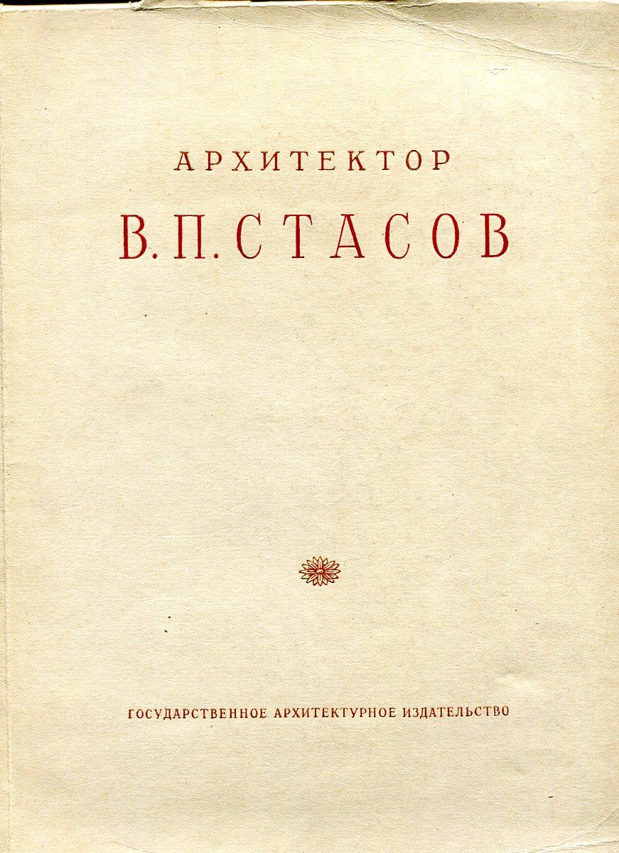 Архитектор В.П. Стасов