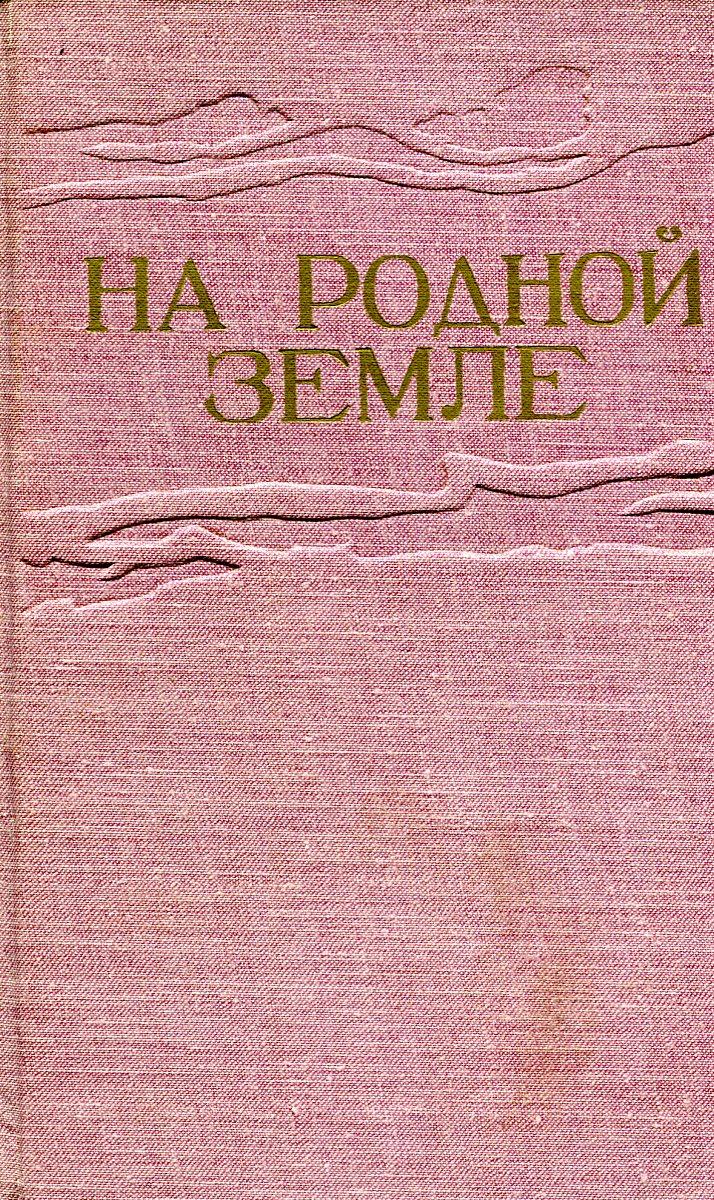 На родной земле Прекрасная подборка стихов...