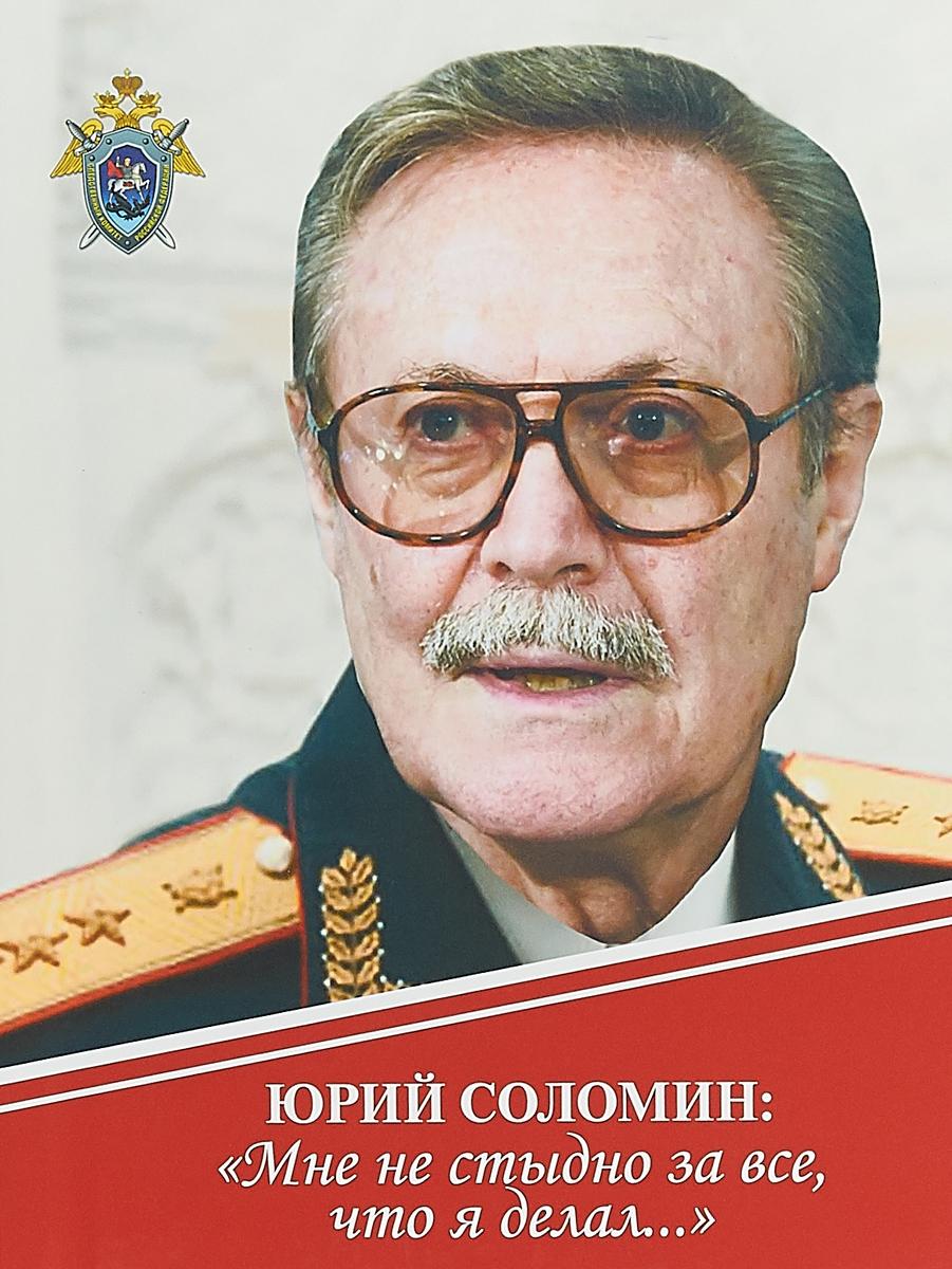 А. И. Бастрыкин Юрий Соломин. Мне не стыдно за все, что я делал