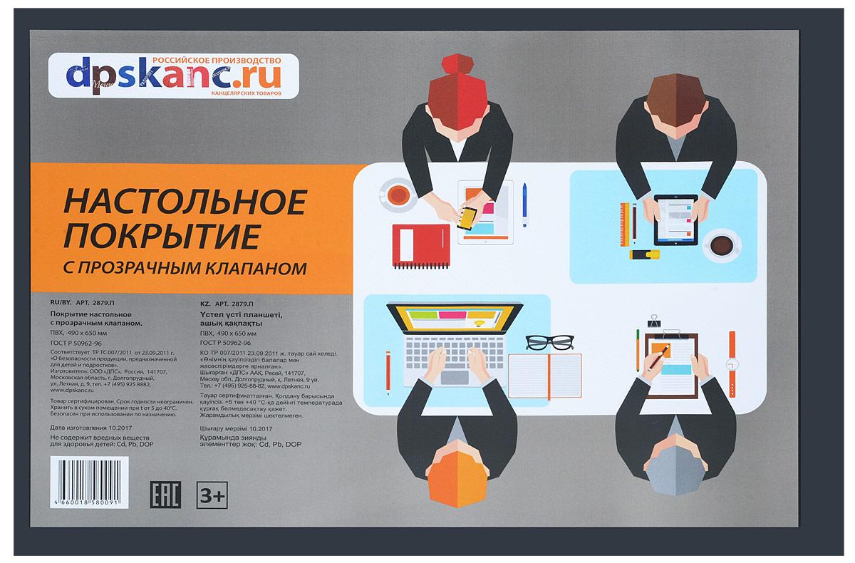 ДПС Настольное покрытие с карманом 49 х 65 см. 235629 дпс настольное покрытие с картой россии 38 х 59 см