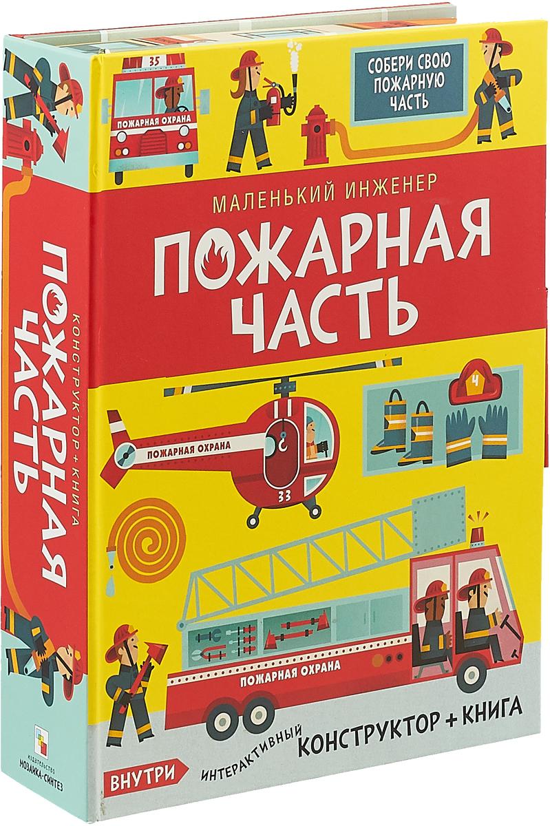 К. Окслейд Маленький инженер. Пожарная часть (конструктор + книга)