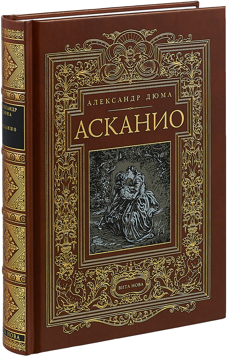 Александр Дюма Асканио (подарочное издание) цена и фото