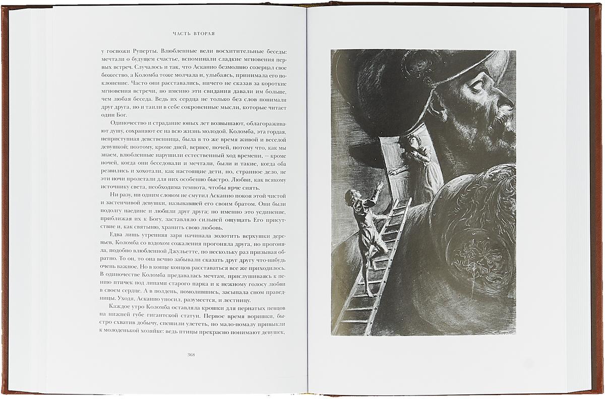 Книга Асканио (подарочное издание). Александр Дюма