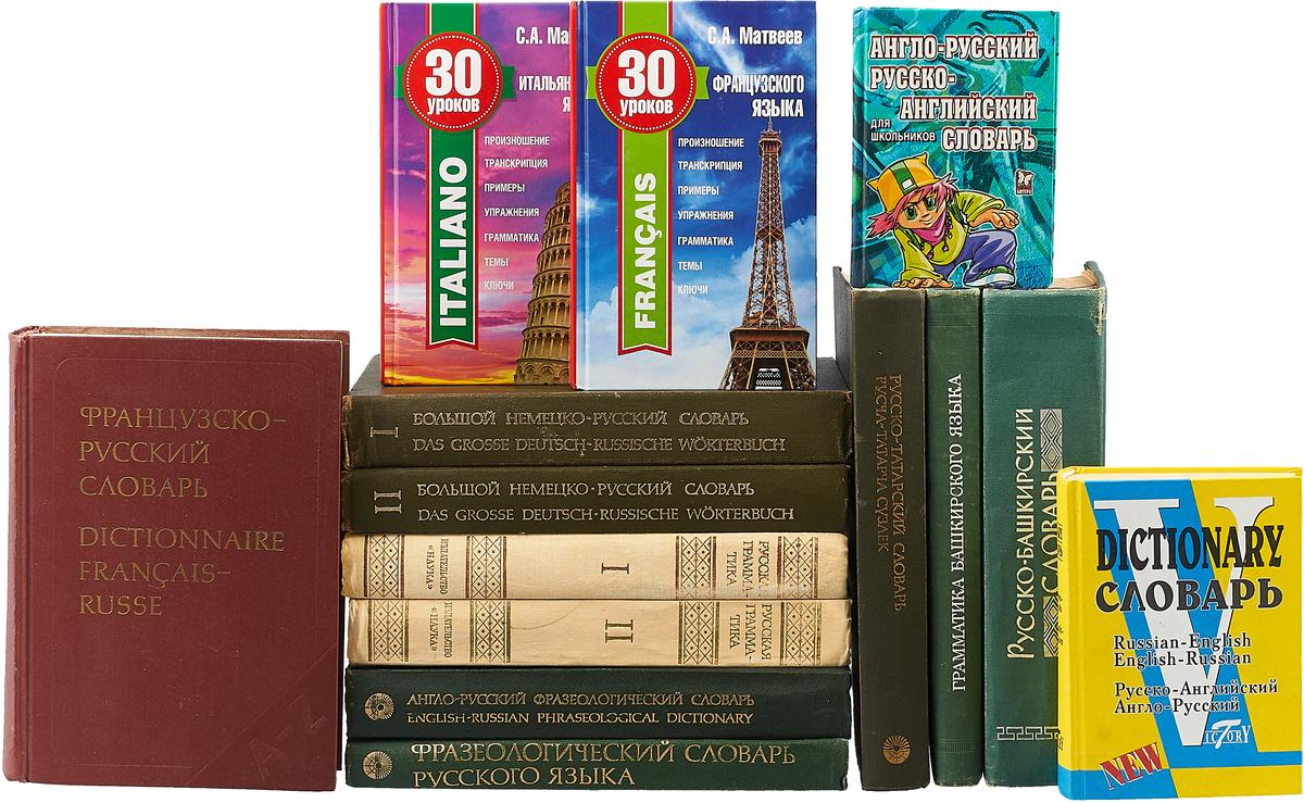 Библиотека словарей (комплект из 14 книг)