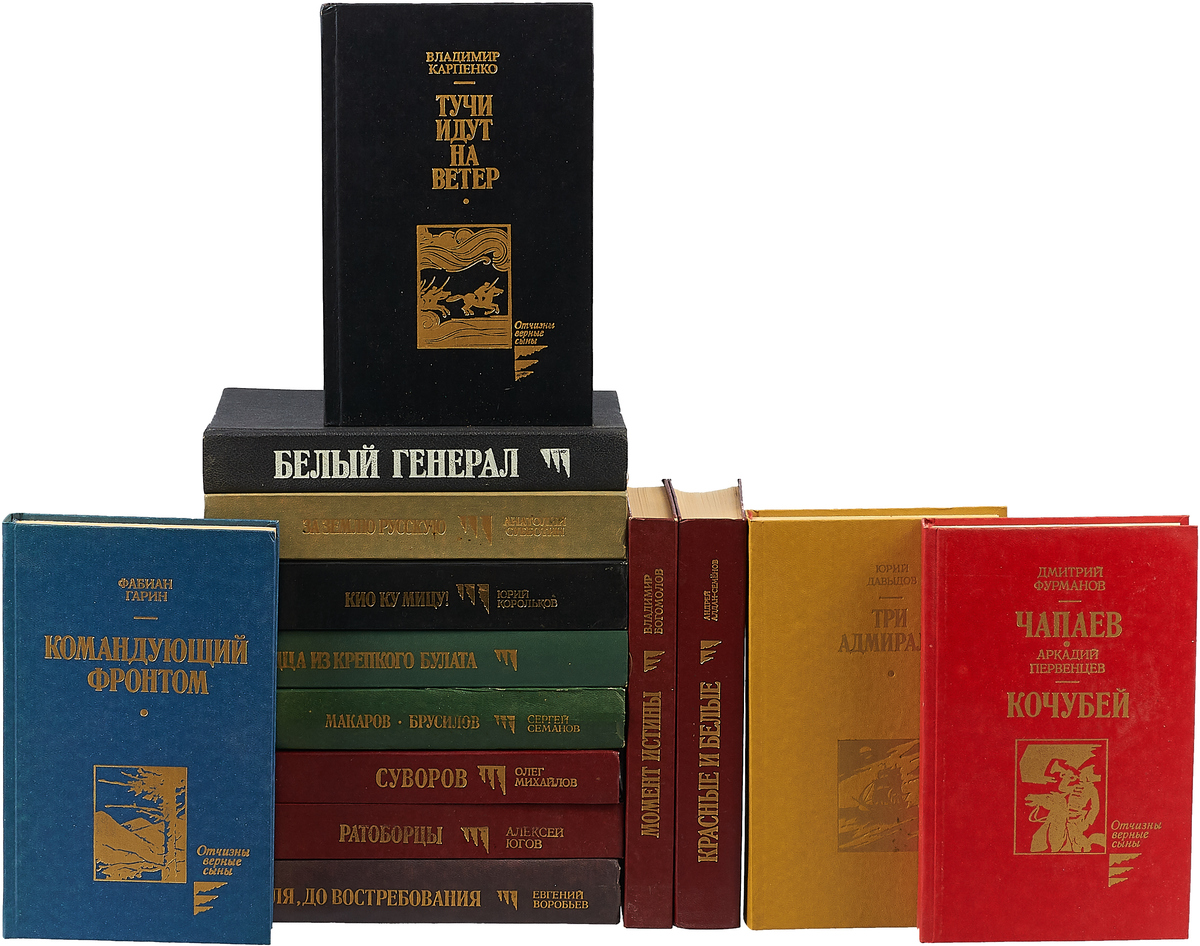 Коллектив авторов Серия Отчизны верные сыны (комплект из 14 книг) коллектив авторов серия maestros de la pintura mundial комплект из 6 книг