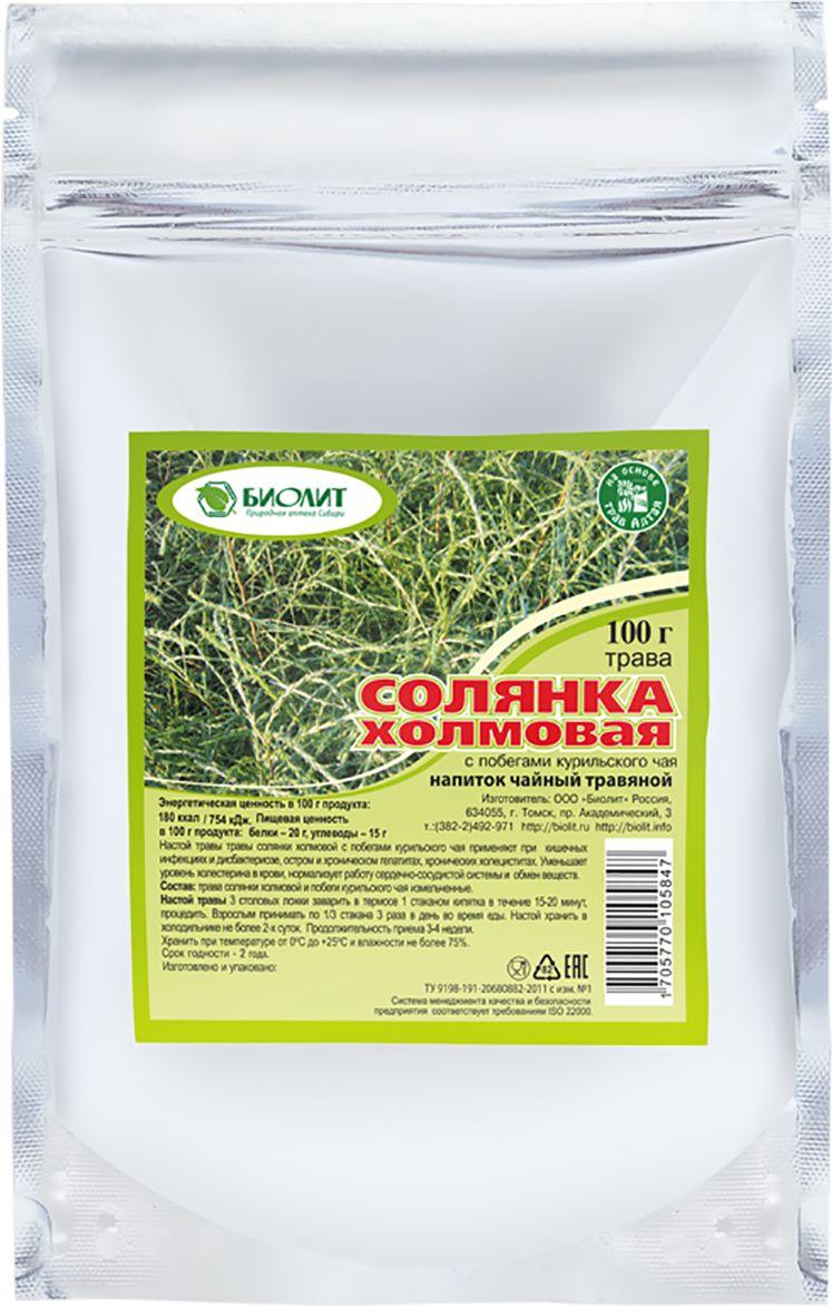 Трава солянки холмовой с курильским чаем Биолит, 100 г биолит сбор сердечно сосудистый 3 100 г