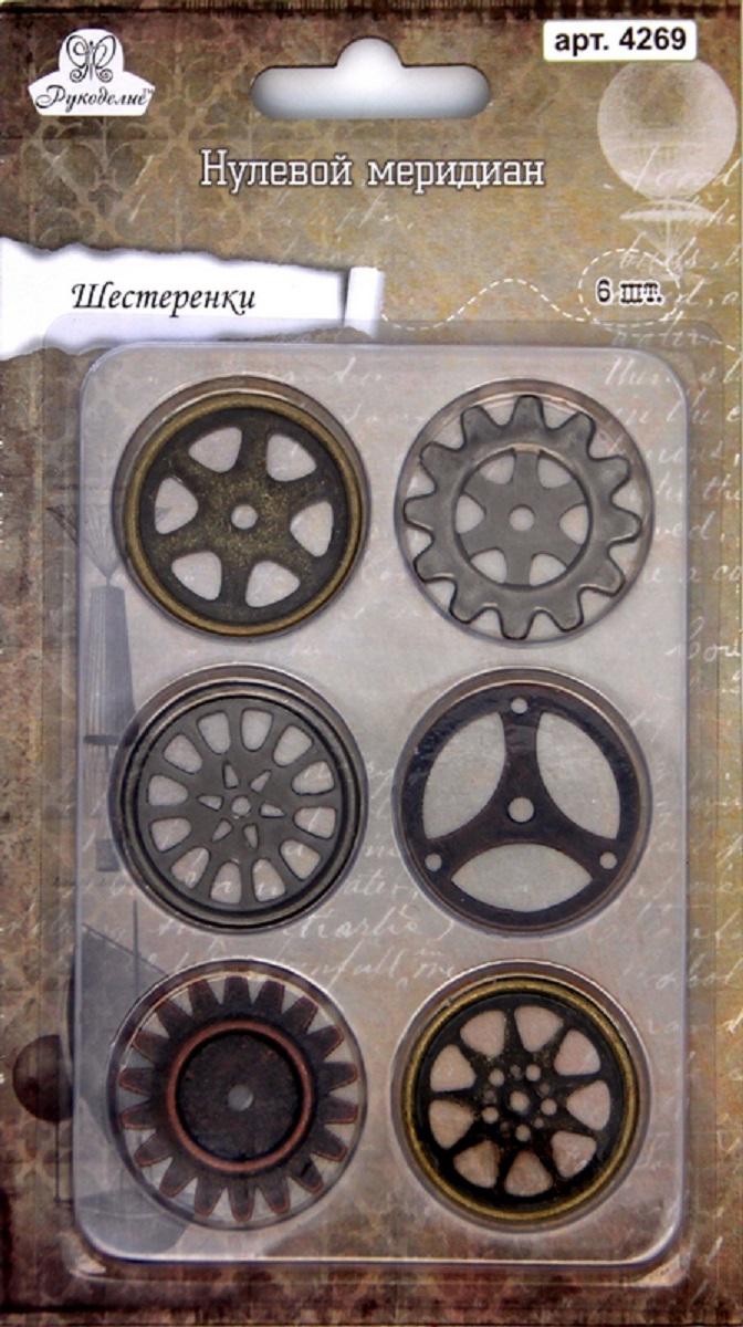 Набор декоративных элементов Рукоделие Нулевой меридиан, цвет: бронза, медь, серый металлик, 6 шт набор нитей рукоделие нулевой меридиан 2 м 3 шт