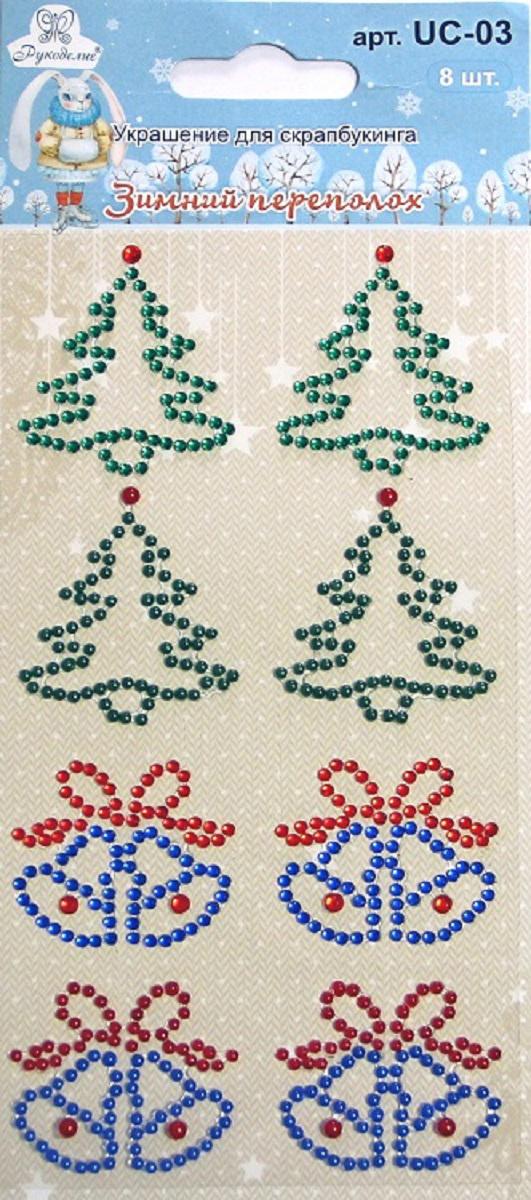 Украшение для скрапбукинга Рукоделие Зимний переполох, цвет: зеленый, красный, синий, 8 шт. UC-03 уголки металлические для скрапбукинга рукоделие 2 2 х 2 2 х 2 2 см 4 шт