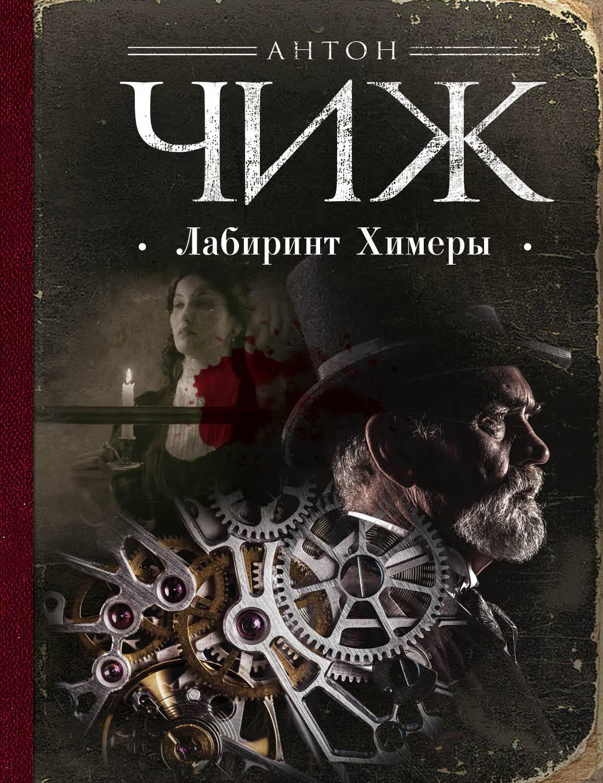 Антон Чиж Лабиринт Химеры