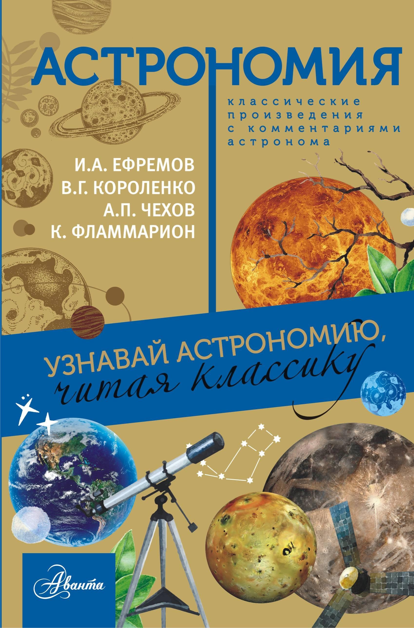И. А. Ефремов, В. Г. Короленко, А. П. Чехов, К. Фламмарион Астрономия. Узнавай астрономию, читая классику