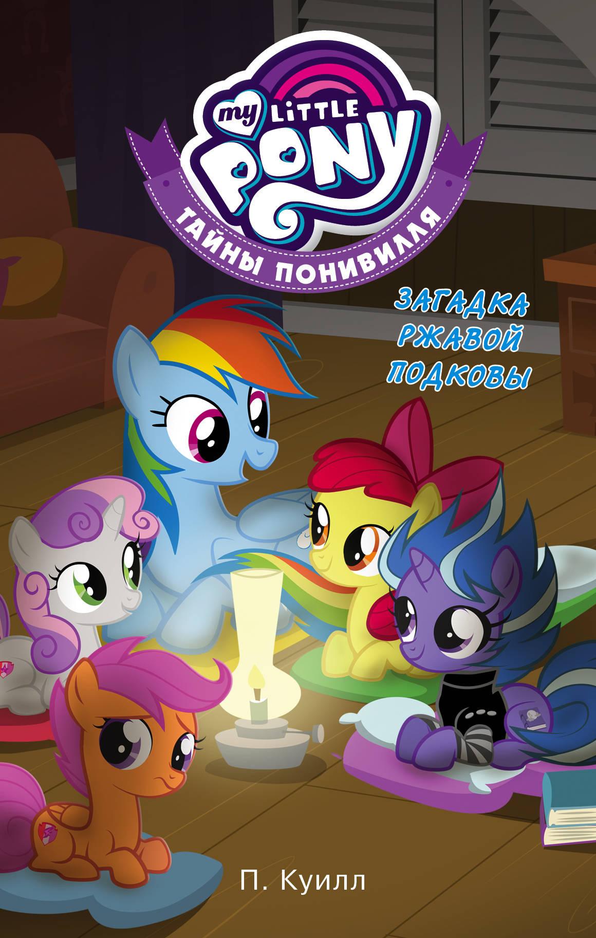 П. Куилл Мой маленький пони. Тайны Понивилля. Загадка ржавой подковы
