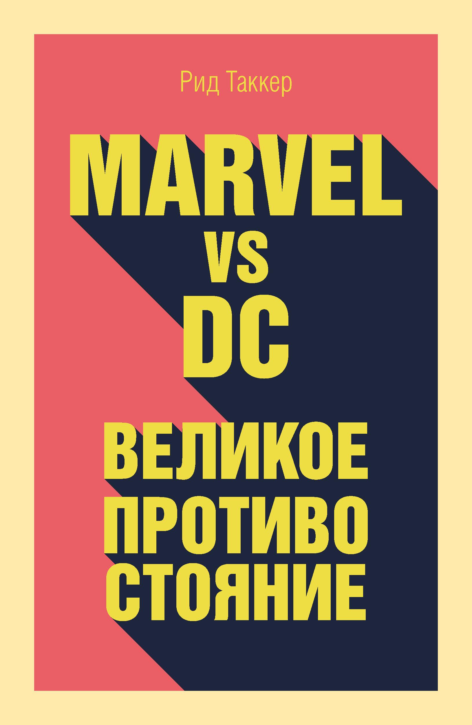 Рид Таккер Marvel vs DC. Великое противостояние