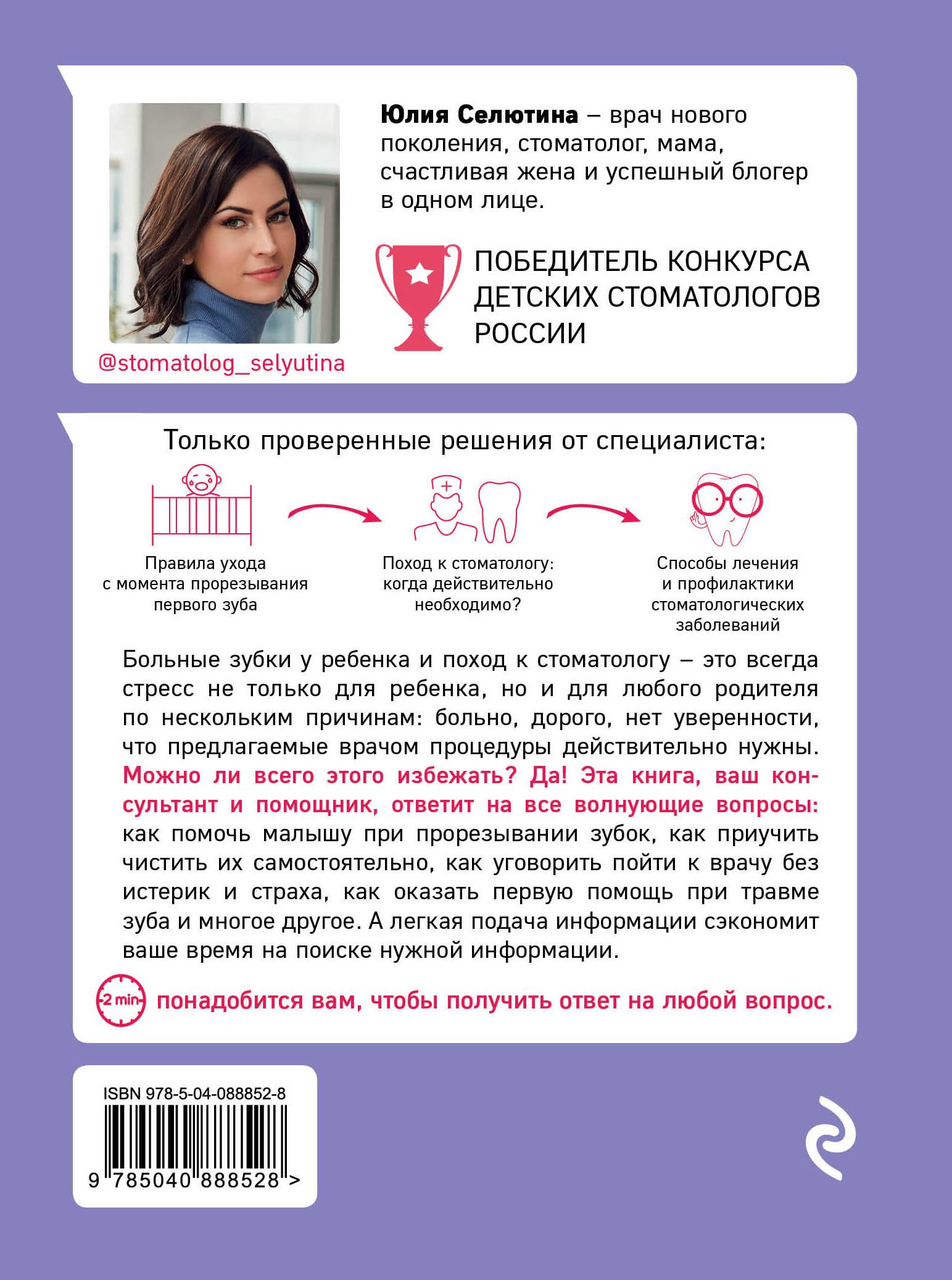 Книга Стоматолог Селютина, у меня вопрос. #Как заботиться о детских зубах?. Юлия Селютина