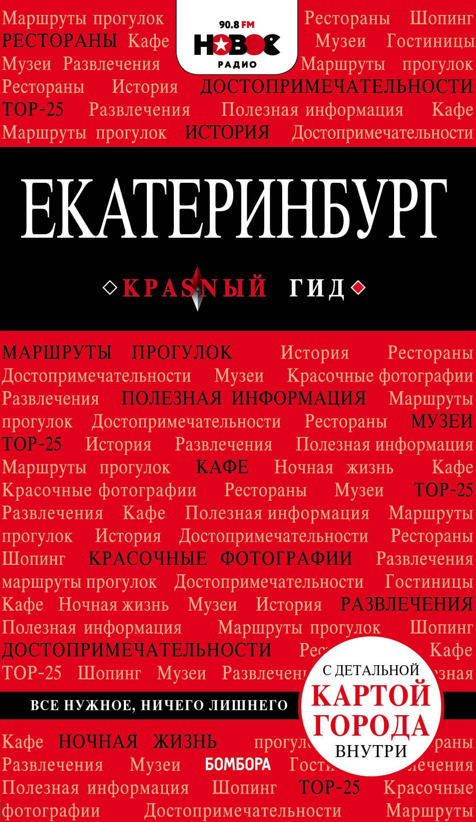 Екатеринбург экономичность и энергоемкость городского транспорта
