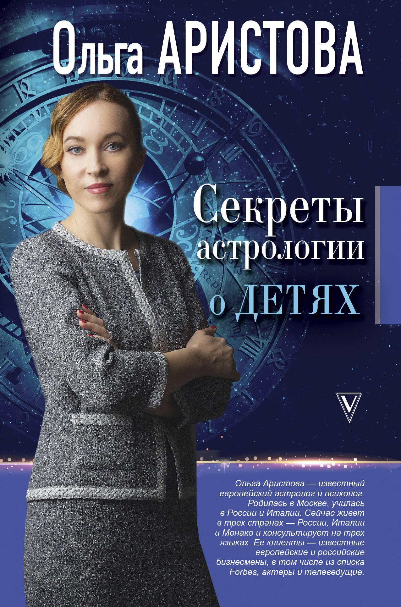 Ольга Аристова. Секреты астрологии о детях
