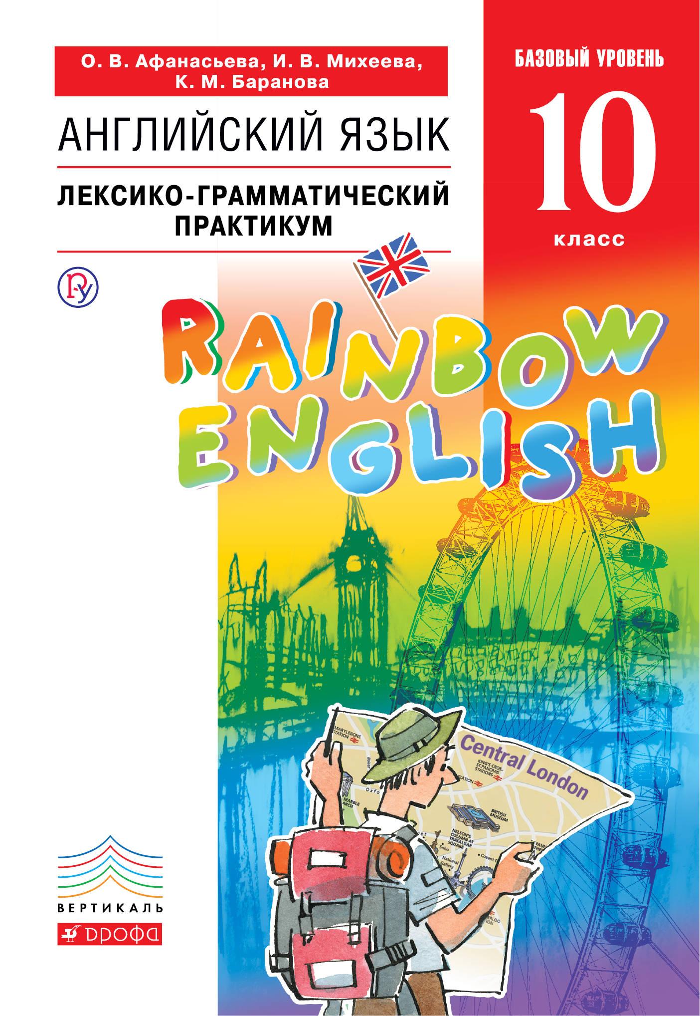 О. В. Афанасьева, И. В. Михеева, К. М. Баранова Английский язык. 10 класс. Базовый уровень. Лексико-грамматический практикум