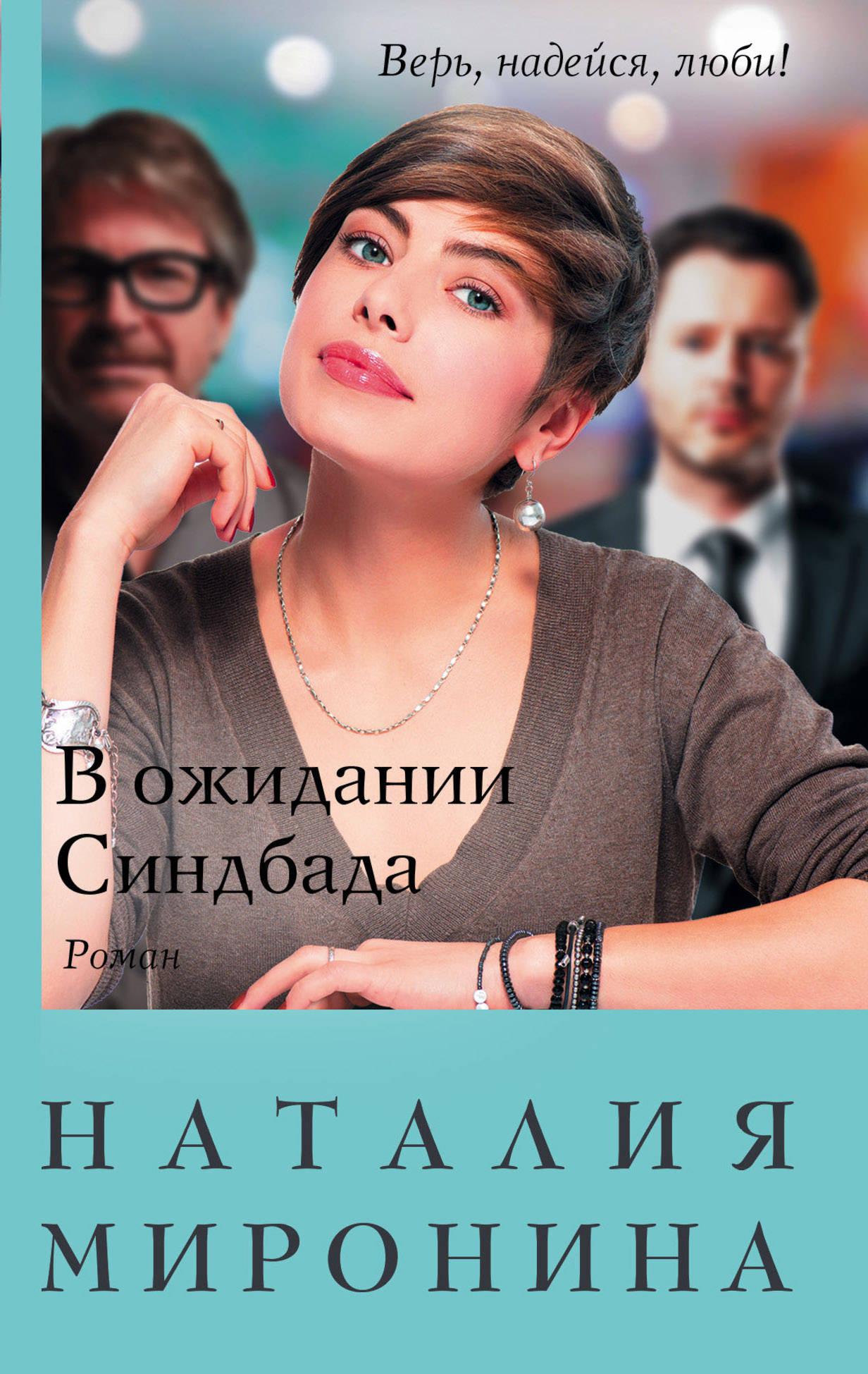 Наталия Миронина В ожидании Синдбада