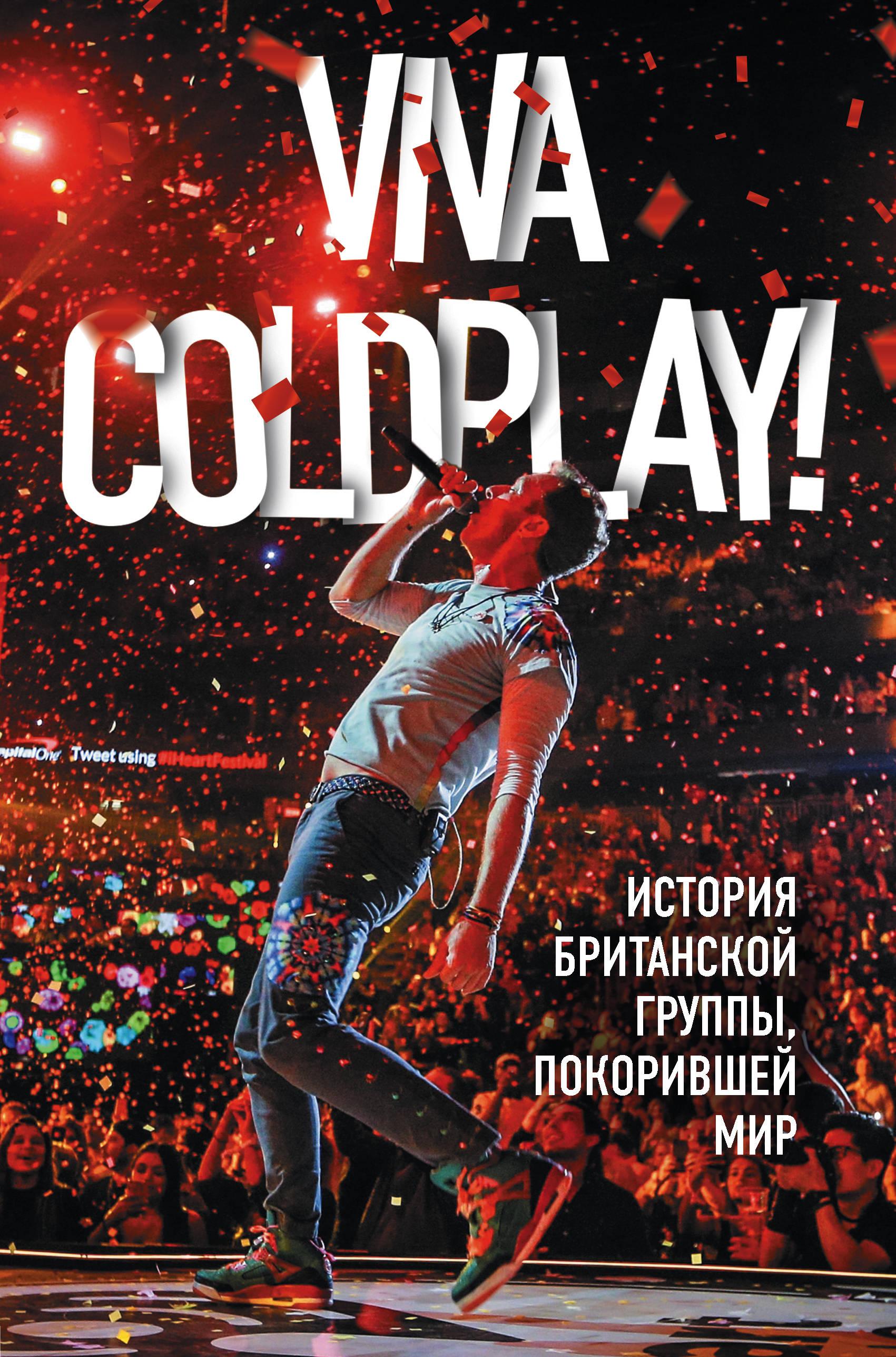 Мартин Роуч Viva Coldplay! История британской группы, покорившей мир