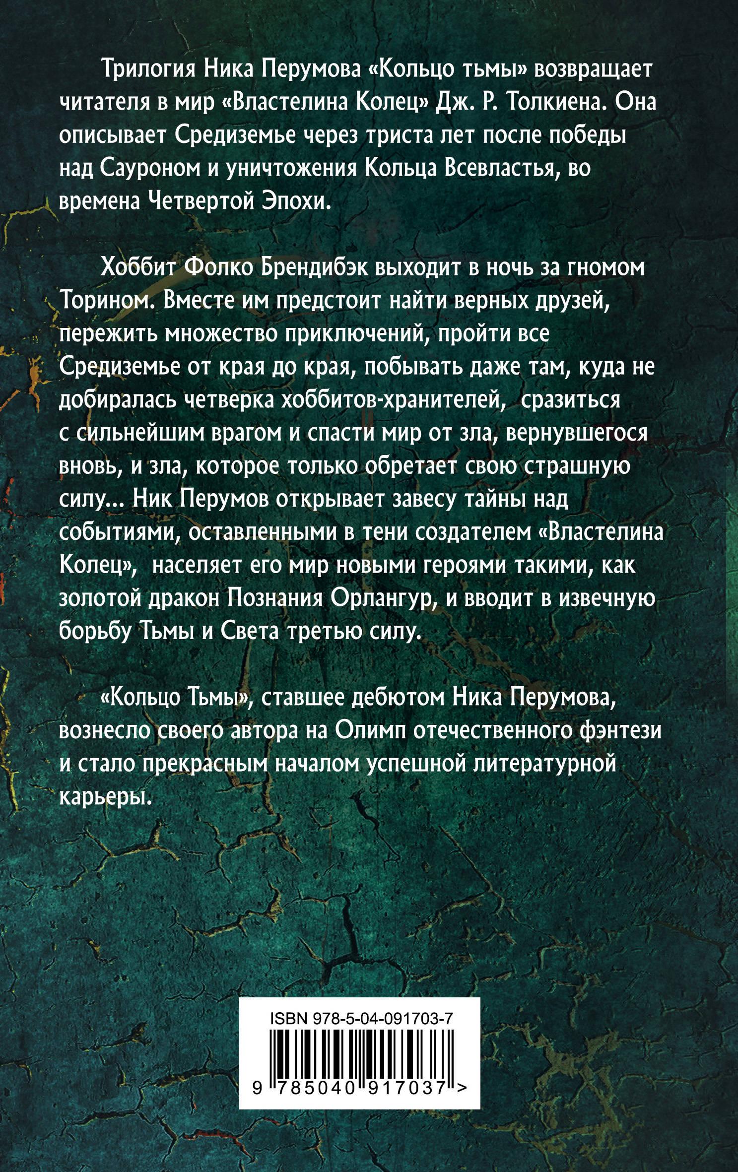 Властелин колец и Кольцо тьмы   2362x1487