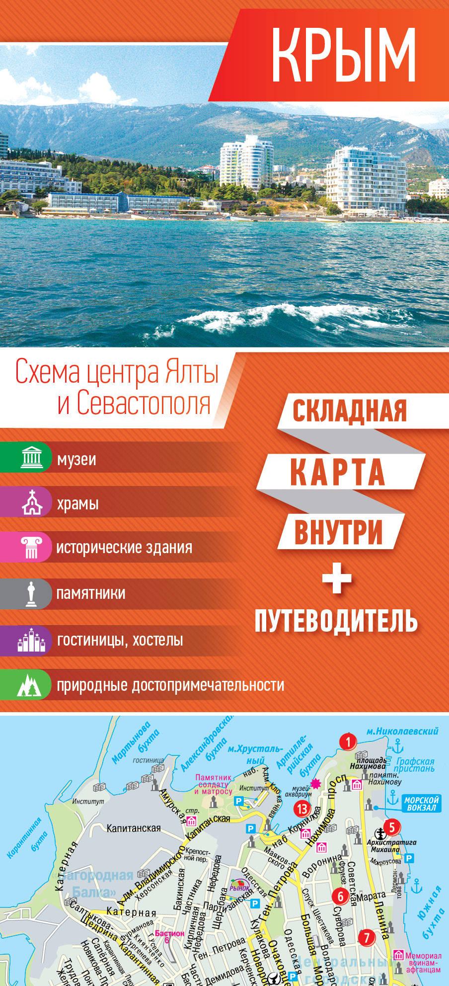 Крым. Складная карта внутри+путеводитель