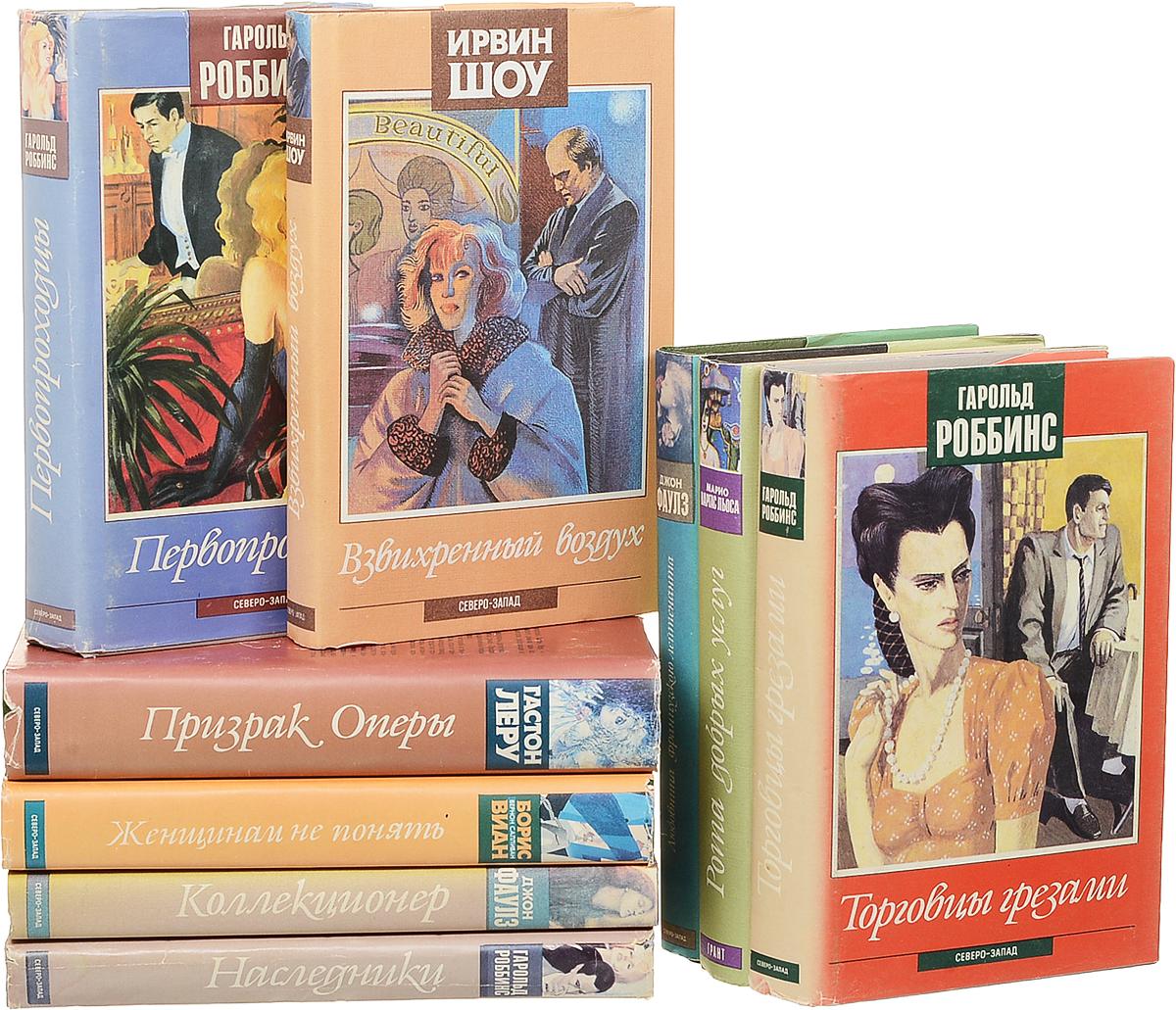 """Иностранные романы от издательства """"Северо-Запад"""" (комплект из 9 книг)"""
