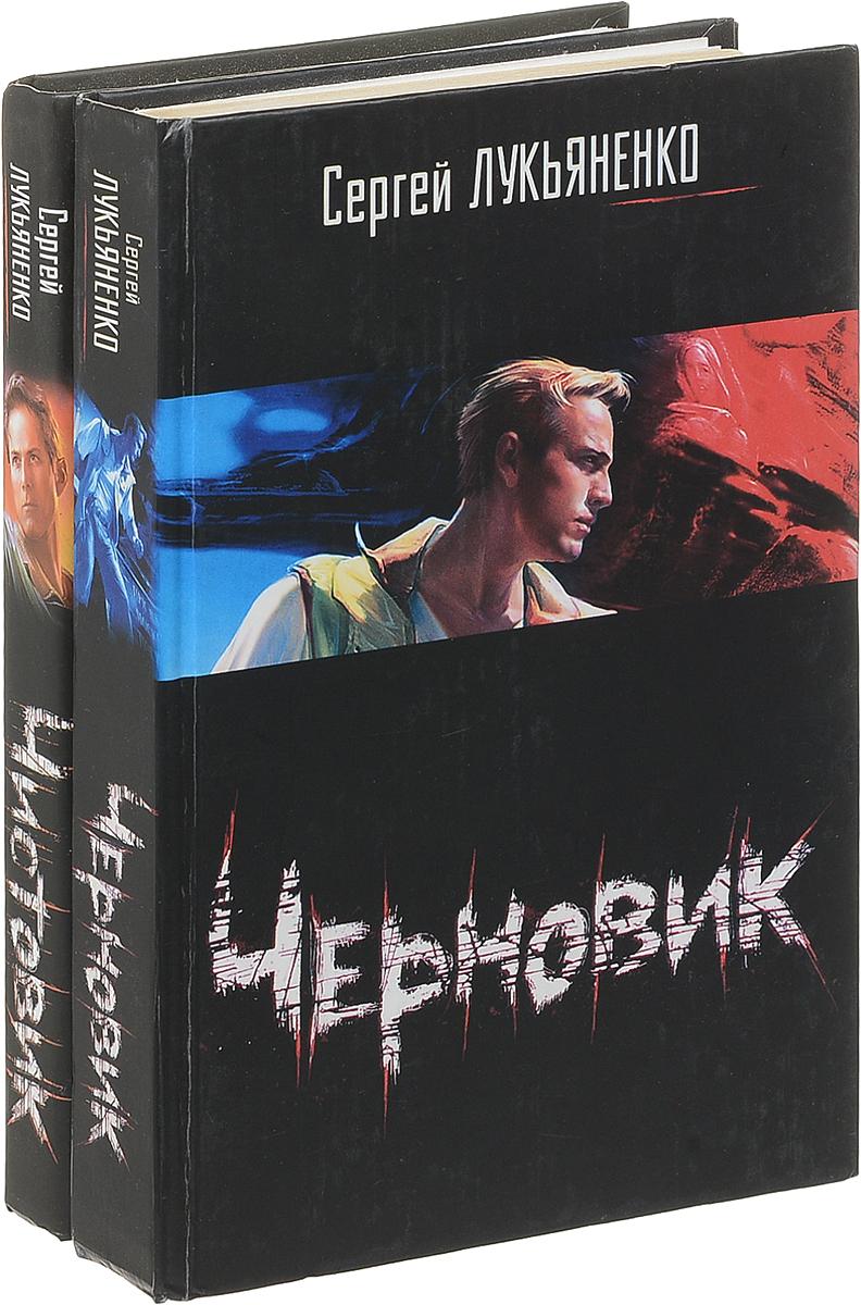 Сергей Лукьянекно Черновик. Чистовик (комплект из 2 книг)